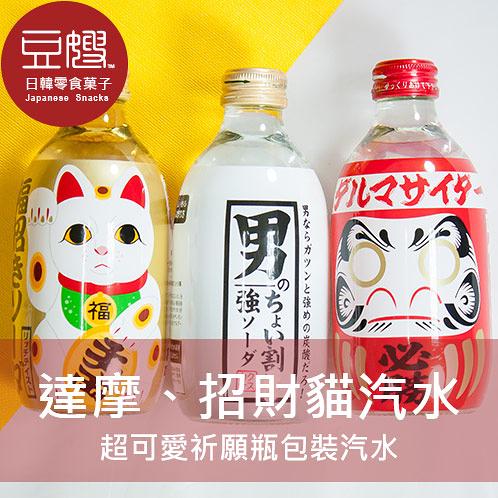 【豆嫂】日本飲料 超Q祈願玻璃瓶汽水(達摩/招財貓)(300ML)