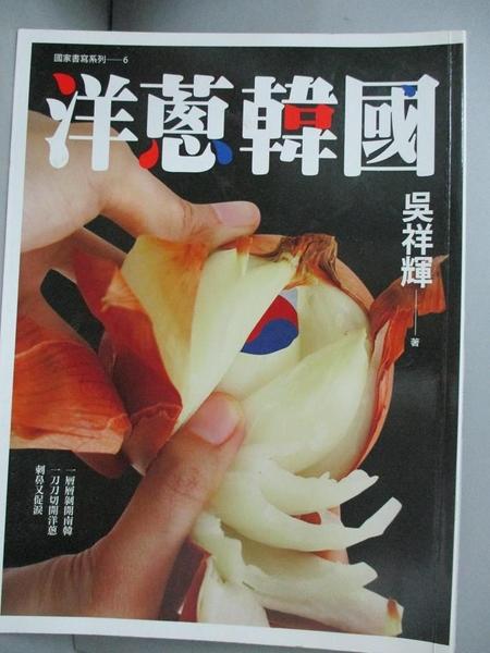 【書寶二手書T3/地理_FK9】洋蔥韓國_吳祥輝