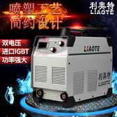 電焊機ZX7-315 400雙電壓220v 380v兩用全自動工業級焊機 igo免運