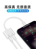 蘋果耳機轉接頭二合一充電器7轉換頭x吃雞iPhone手機分線8p七八xsmax 滿天星