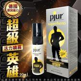 情趣用品 潤滑液 碧宜潤 德國Pjur-SuperHero 超級英雄活力情趣提升噴霧20ml-內有SGS測試報告書