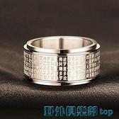 可轉動佛教心經轉運鈦鋼中指定制戒指個性裝飾辟邪男士指環可刻字 快速出貨