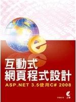 二手書博民逛書店《互動式網頁程式設計:ASP.NET 3.5使用C# 2008(附光碟)》 R2Y ISBN:9789866587603