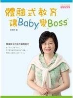 二手書博民逛書店 《體驗式教育:讓Baby變Boss》 R2Y ISBN:9866542688│林梅芳