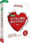 為什麼心臟病總是突然發作?心臟科權威洪惠風醫師解答所有心血管疾病的疑問(增訂更新