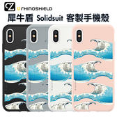 犀牛盾 Solidsuit 客製化手機殼 iPhone 11 Pro ixs max ixr ixs ix i8 i7 防摔殼 浪濤2