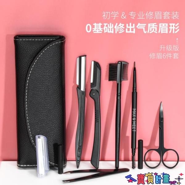 修眉工具套裝全套女初學者安全型刮眉毛刀專用畫眉神器眉剪眉夾男 寶貝計畫