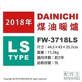 日本代購 空運 日本製 DAINICHI FW-3718LS 電子溫風式 煤油暖爐 暖氣 煤油爐 7坪 油箱9L