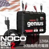 NOCO Genius GENM2 mini水陸兩用充電器 /發電機 船充電器 船舶 拖車 遊艇 電瓶充電 雙迴路充電