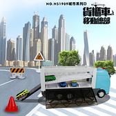 【瑪琍歐玩具】貨櫃車移動總部城市系列/HS1909