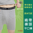 5件免運組【福井家康】奈米竹炭男性前開口四角褲 / 台灣製 / 8225
