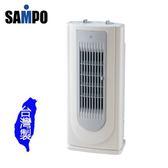 SAMPO聲寶直立陶瓷式電暖器 HX-YB12P~台灣製造