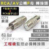 【台灣安防家】RCA 公 轉 F 母 接 頭 AV 梅花 轉換 適 端子 影音 5.1 聲道 喇叭 耳機 DVD 音響 主機