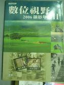 【書寶二手書T6/攝影_PFE】2006數位視野攝影年鑑(II)_數位視野攝影師