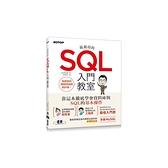 最親切的SQL入門教室