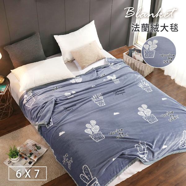 BELLE VIE 特大尺寸 專櫃厚邊加長版 保暖金貂法蘭絨毯 (180x210cm) 仙人掌-藍