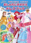 迪士尼公主美麗時髦服飾換裝紙娃娃遊戲本