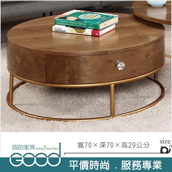 《固的家具GOOD》553-4-AP 艾伯特小茶几【雙北市含搬運組裝】