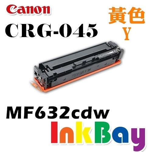 CANON CRG-045 / CRG045 Yellow 黃色相容碳粉匣【適用】MF632cdw