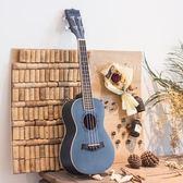 26寸尤克里里初學者小吉他桃花芯木烏克麗麗WY 限時八五折
