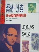 【書寶二手書T6/傳記_GAN】喬納.沙克-沙克疫苗的發現者_維多利亞.雪洛