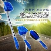 【輪胎清潔刷】長柄刷 汽車用輪胎刷 車載輪轂去污刷 輪框清潔刷 洗胎刷 不能超取