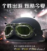 頭盔 摩托車頭盔騎士盔復古明星盔 德式半盔夏盔 全館免運