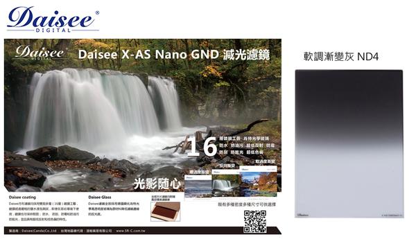 ◎相機專家◎ Daisee X-AS Nano ND4 100x150mm 0.6 Soft 方形漸層鏡 LEE公司貨