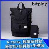 bitplay 輕旅系列包 套裝組D-後背包+斜背包+手機包 收納包 外出包 出遊包 側背包 登山包 包包組