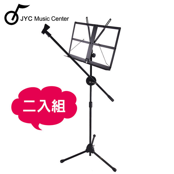 ★JYC Music★台製二合一摺疊譜架(麥架桿可拆)~二入更優惠!