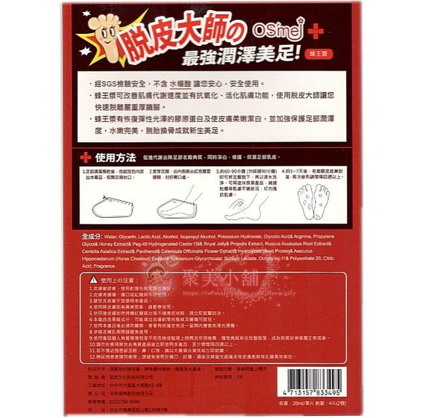 OSmei 脫皮大師 最強粉嫩足膜 2雙/盒  蜂王漿【聚美小舖】