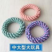 寵物玩具 金毛拉布拉多狗狗玩具耐咬磨牙繩圈中大型犬棉繩結玩具