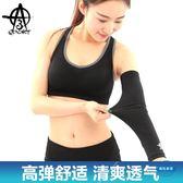 護肘籃球護手臂運動護肘護腕男女健身訓練透氣防曬肘關節護胳膊肘護套 (七夕禮物)