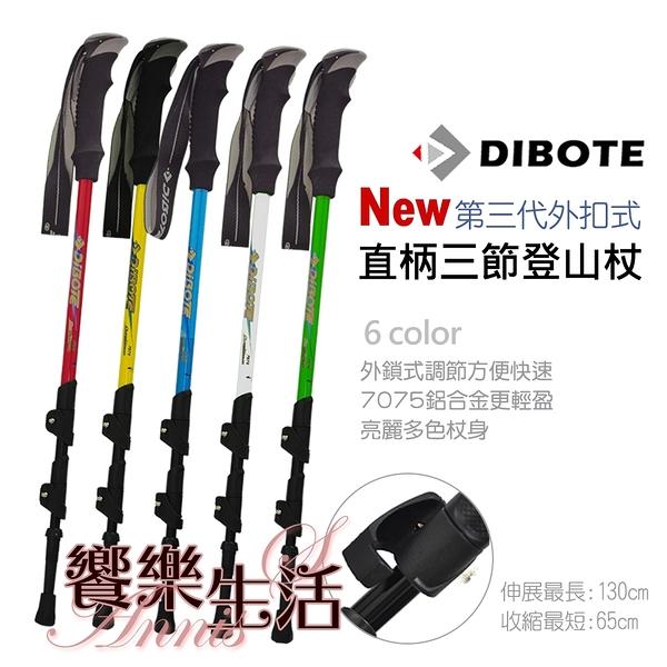 新款 DIBOTE航太級 第三代外扣式7075鋁合金登山杖(直柄三節式) 多色可選.外鎖式//饗樂生活
