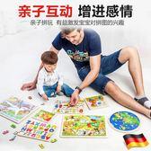 拼圖兒童玩具寶寶益智木制多層3-4-5-6歲成長拼板早教男女孩 愛麗絲精品igo