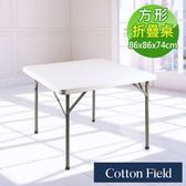 棉花田【海爾】多功能方形折疊桌