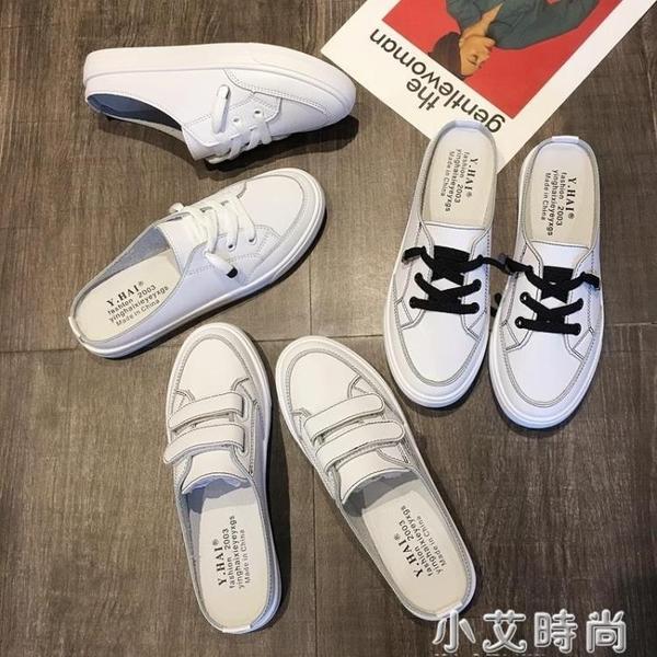 網紅半拖鞋女夏2019新款韓版學生平底包頭涼拖時尚外穿厚底小白鞋 小艾新品
