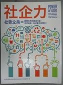 【書寶二手書T6/社會_XFP】社企力-社會企業_社企流