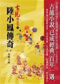 (二手書)陸小鳳傳奇(1):金鵬王朝【精品集】