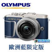 【送32G+清保組】OLYMPUS E-PL9 +14-42mm EZ 【歐洲藍限定。申請送底座皮套】 KIT  元佑公司貨 epl9
