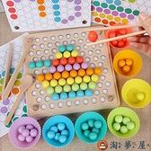 兒童專注力思維訓練夾豆子珠親子桌游戲早教益智力玩具【淘夢屋】