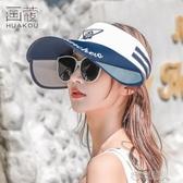 空頂遮陽帽女夏季韓版潮防曬紫外線大沿韓版時尚太陽帽大帽檐帽子 布衣潮人
