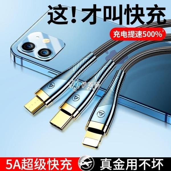 三合一數據線 數據線三合一快充充電線器超級車載多頭適用蘋果華為安卓手機 快速出貨