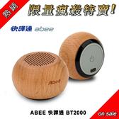 【1組2顆】 ABEE 快譯通 BT2000 BT-2000 藍芽喇叭 藍牙 (原廠公司貨)