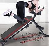 仰臥起坐輔助器家用健身器材多功能收腹捲腹機美腰機女仰臥板 雙十二全館免運