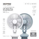 【愛吾兒】 ONPRO UF-IFAN Plus UF-IFAN Pro 二代小夜燈觸控涼風扇/夾扇/風扇(和風白/清水藍)