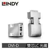 LINDY林帝 DVI-D 雙芯LC 光纖延長器(多模 500M/單模1500M)