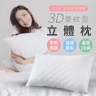 《菱紋立體!紮實有感》3D菱紋型立體枕 立體絎縫枕頭 飯店枕頭 護頸枕 透氣枕 飯店枕 枕芯