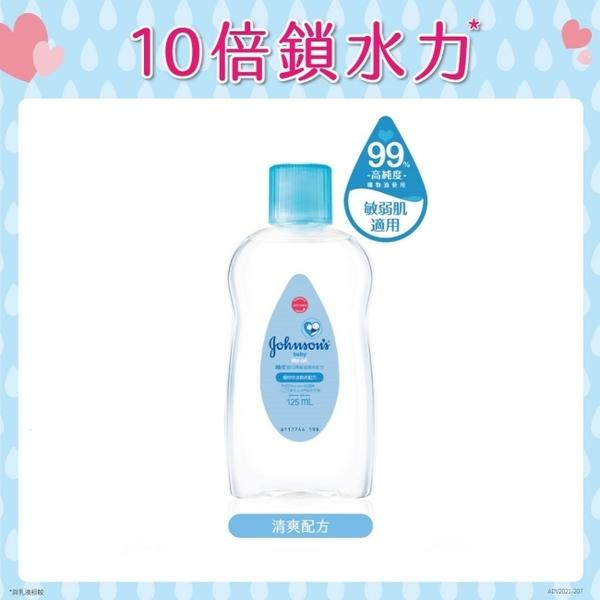 嬌生嬰兒潤膚油125ml【清爽配方】