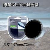 攝彩@綠葉 ND1000 減光鏡 67mm 72mm 濾鏡 過濾光線 專業濾鏡 Green.L 格林爾 光學玻璃 薄框